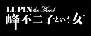 Lupin the Third: The Woman Called Fujiko Mine title card