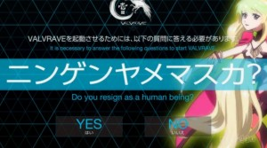 Valvrave start-up screen gets right to the point of the mecha genre, doesn't it?